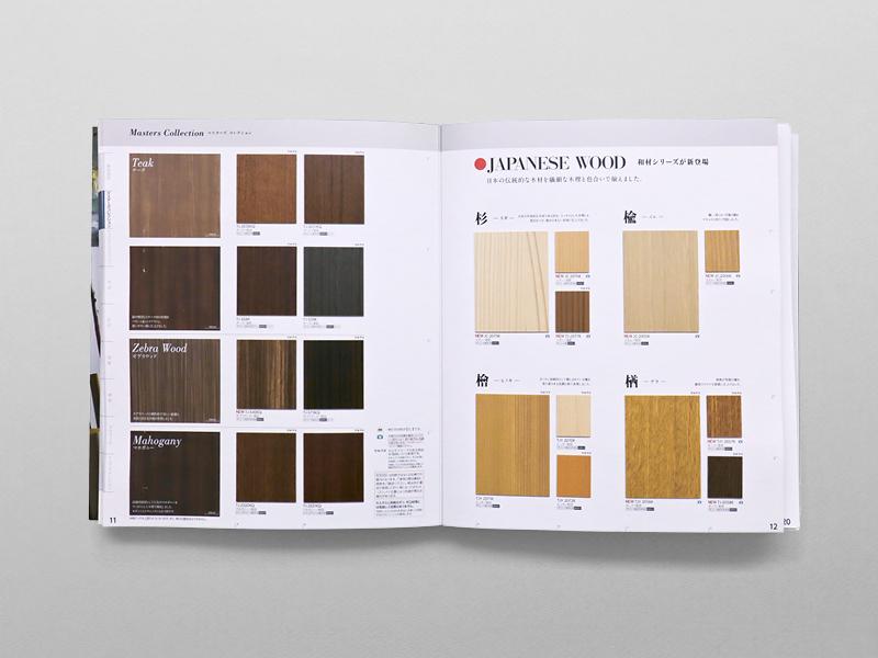 化粧板サンプルブック