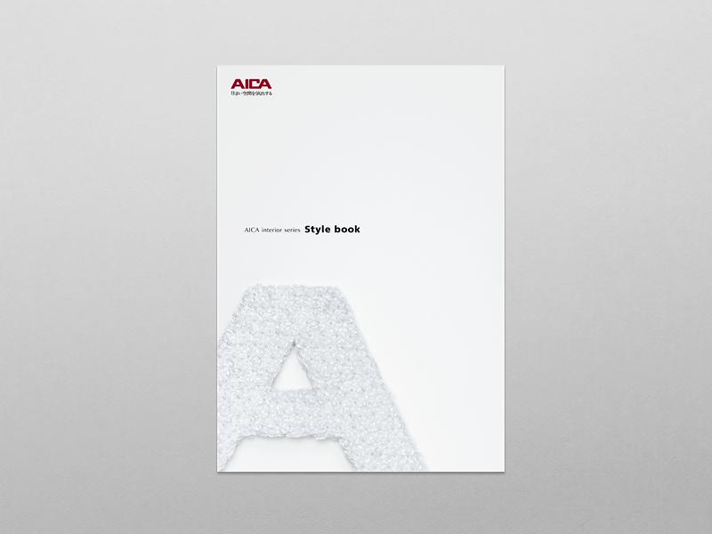インテリアシリーズ スタイルブック