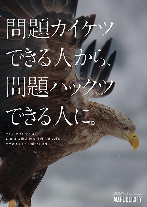動物(イーグル)啓蒙ポスター_アドパブリシテイ_デザイン04