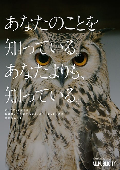 動物(ふくろう)啓蒙ポスター_アドパブリシテイ_デザイン02