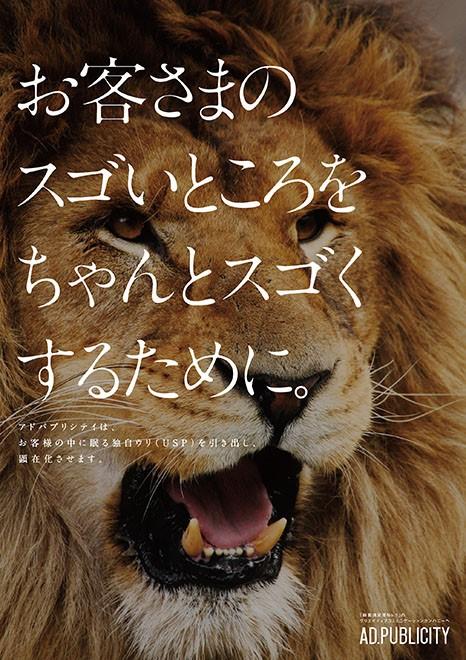 動物(ライオン)啓蒙ポスター_アドパブリシテイ_デザイン03
