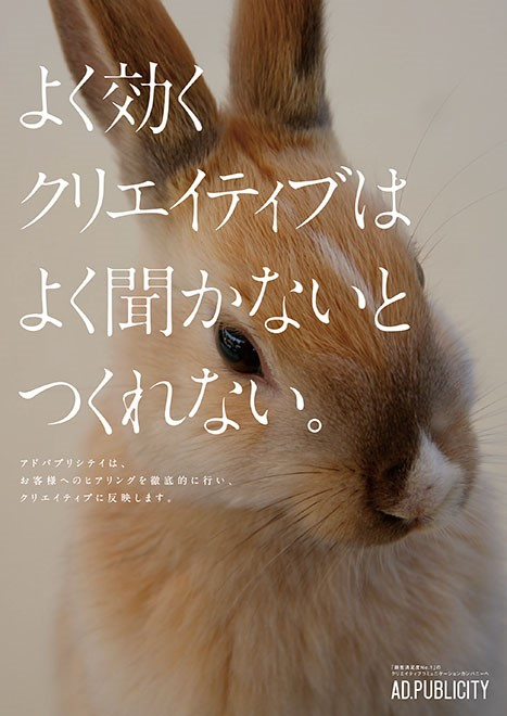 動物(うさぎ)啓蒙ポスター_アドパブリシテイ_デザイン01