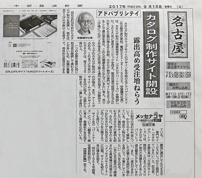 中部経済新聞画像