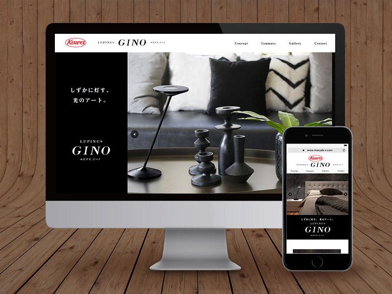 ルピナス ジーノ 商品サイト